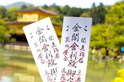 The tickets of Kinkaku-Ji, also amulets. (@Fashionmimo)
